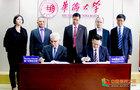 华侨大学与波兰什切青大学建立合作关系