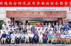 齐鲁师范学院数学学院成功举办非线性分析及应用济南论坛