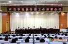 許昌學院召開2019年秋季新學期工作部署會議