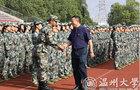 溫州大學黨委書記謝樹華一行看望慰問2019級軍訓學生