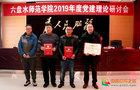 六盘水师范学院召开2019年度党建理论研讨会