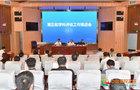 四川师范大学召开第五轮学科评估工作推进会