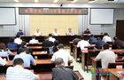 蚌埠学院召开2020年暑假工作会议