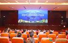 首届国际青年学者论坛在贵州医科大学成功举办