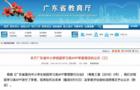 七天网络进入广东新一批中小学校园学习类APP白名单