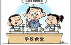 """新華網評:""""陪餐制""""為保障校園餐安全開了好頭"""