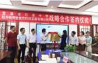 杭州銘師堂教育攜手江南中學共建智慧校園