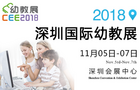 深圳国际幼教展助力于幼教行业,11月登陆深圳会展中心