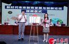 新时代未来教育发展与创新论坛举办