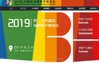 3E北京國際消費電子展觀眾報名啟動,早鳥票7折開售!