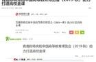 媒體關注|青鹿即將亮相中國高等教育博覽會,助力打造高校金課