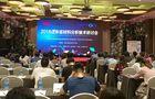 2018山东省材料分析技术研讨会成功召开