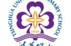 办一所全国最宜读的书香校园——清华大学附属小学图书馆