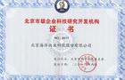 """海洋仪器荣获""""北京市级企业科研开发机构""""证书"""
