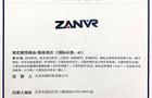 ZANVR正式成为知感科技专属商标
