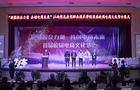 江西信息应用职业技术学院举办首届电商文化节