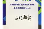 万门教育荣获36氪首届创业「星」物种大赛(冬季赛)「全民消费」赛道TOP3