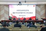 甘肃民族师范学院召开2021年秋学期开学工作安排会议