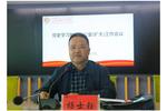 甘肃民族师范学院党史学习教育领导小组办公室召开工作(扩大)会议