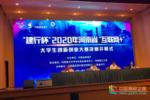 """郑州电力高等专科学校在2020年""""互联网+""""大学生创新创业大赛中斩获佳绩"""