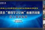 """甘肃临泽:""""网络学习空间""""应用共同体项目接受线上答辩验收"""