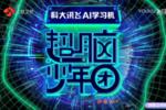 超脑少年团难度再升级,科大讯飞AI学习机助少年破解迷局