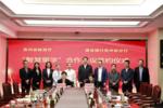 """贵州省教育厅与建设银行贵州省分行签署""""智慧留学综合服务平台""""建设合作协议"""