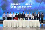 江苏省教育厅与腾讯教育合作 共同培养高新科技人才