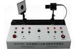 彩色面陣CCD多功能綜合實驗儀