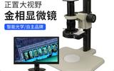 EOC華顯光學500萬高清視頻視屏顯微鏡USB成像存儲測量拍照工業顯微鏡