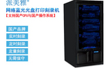 派美雅網絡版藍光光盤打印刻錄機PMY-DS8400 BD光盤同步集中刻錄
