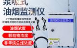 油烟监测仪器YY-1000