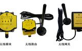 WH無線網絡傳輸數據采集系統(HART無線模塊、LORA無線模塊)