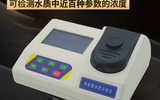 实验室水质分析仪 TDYP-250型台式水中磷酸盐测定仪