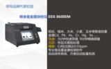 土壤儀器 蘇州三值 EDX8300 直讀