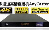 8路高清編碼器 8路高清直播機,8路HDMI高清編碼器,網絡編碼器,多路高清編碼器,iptv編碼器