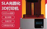 form2 SLA光固化3D打印機工業高精度