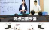 雙師課堂/同步互動課堂 遠程教學系統 可視化互動錄播教室