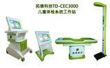 拓德兒童體檢系統全自動工作站綜合發展評估儀