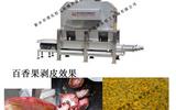 百香果剝皮榨汁機/百香果去表皮膜的機器/百香果果鋪設備