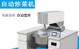 方宁自动炒菜机品牌 炒菜机人多少钱一台 中央厨房炒菜炒饭机