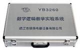 YB3260数字逻辑实验系统