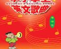 中小學生英文歌曲·8·雪絨花