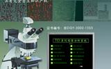 TCI系列金相圖像分析系統