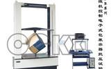 YDB系列微机控制电子式包装容器抗压试验机