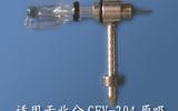 北分GFV-204原析雾化器喷嘴