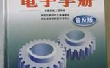 機械工程師電子手冊