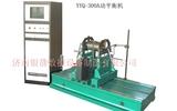 YYQ-300A通用硬支承動平衡機