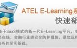 E-Learning系统快速部署