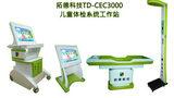 拓德儿童体检系统全自动工作站综合发展评估仪